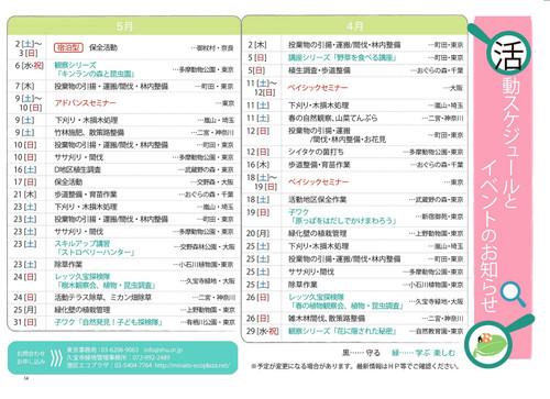 Schedule1_3