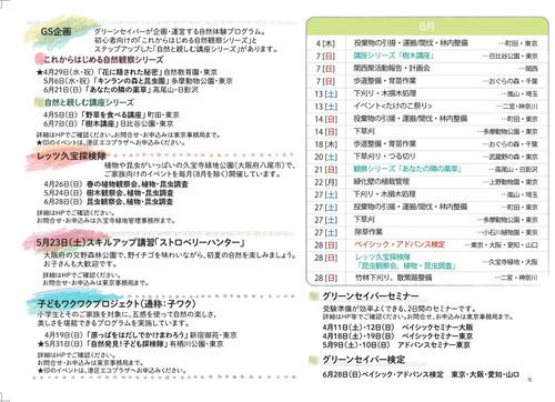Schedule2_2